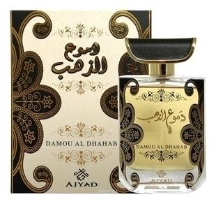 Ajyad Damou Al Dhahab (фото, вид 1)